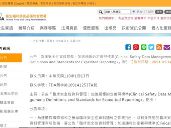 公告「臨床安全性資料管理:加速通報的定義與標準(Clinical Safety Data Management: Definitions and Standards for Expedited Reporting)」指引